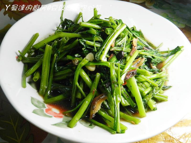 ㄚ曼達的廚房~豆豉魚干空心菜