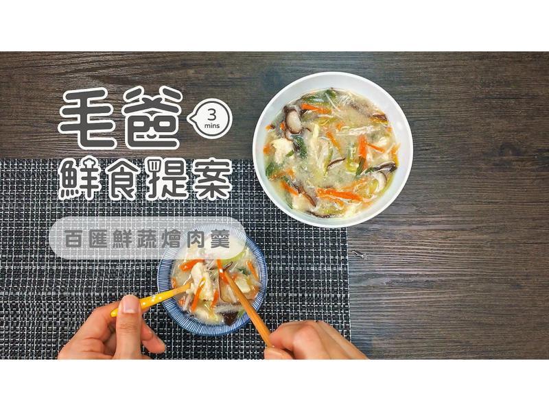 【毛爸鮮食】百匯鮮蔬燴肉羹 (寵物料理)