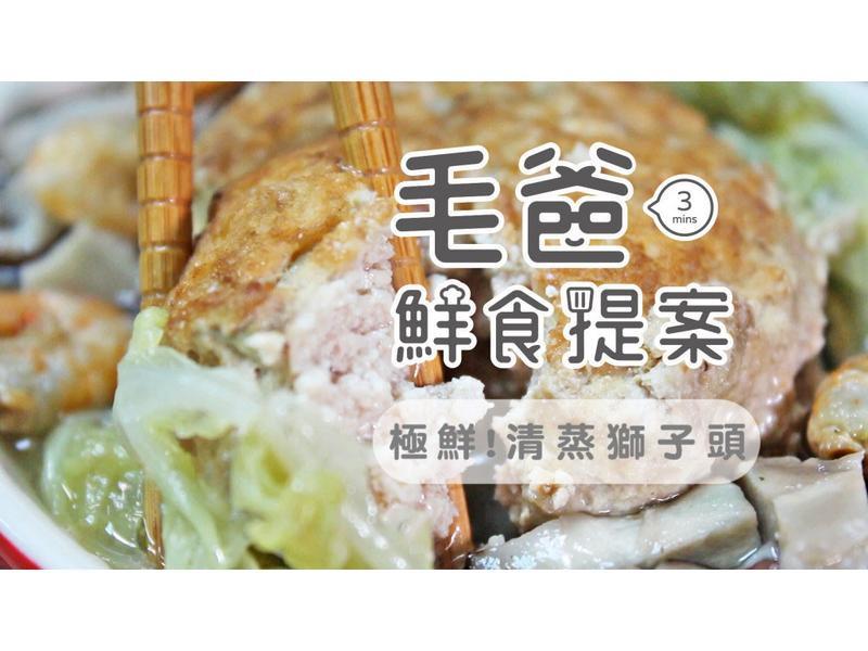 【毛爸鮮食】極鮮!清蒸獅子頭(寵物料理)
