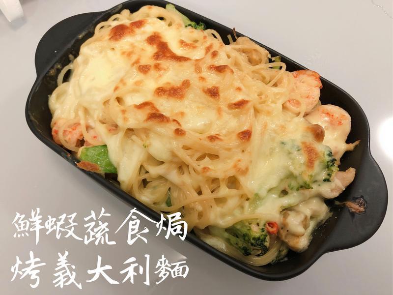 鮮蝦蔬食焗烤義大利麵
