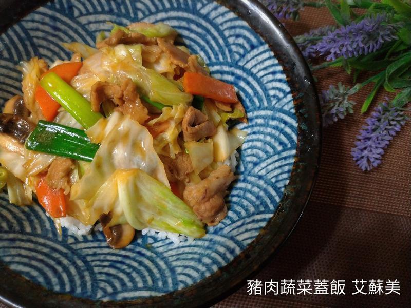 豬肉蔬菜蓋飯