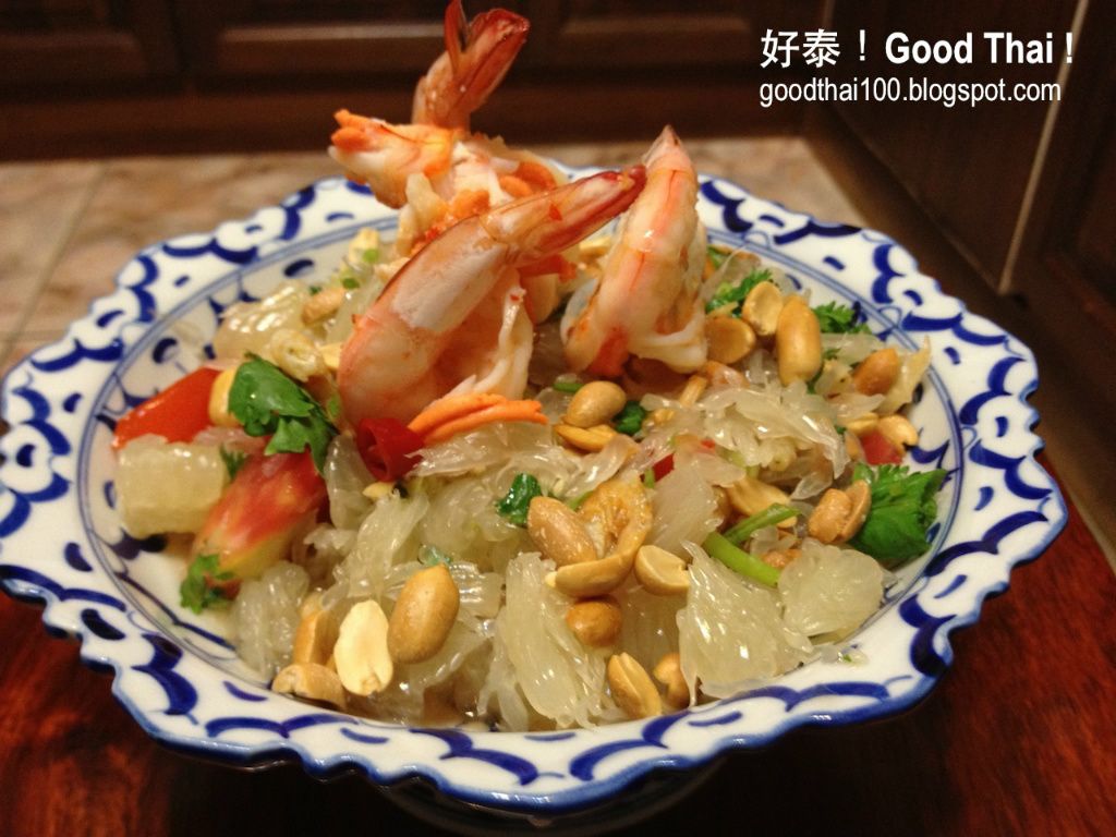 【好泰廚房】泰式香柚鮮蝦沙拉