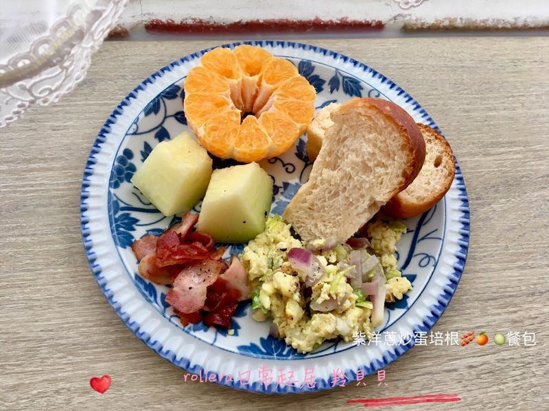 紫洋蔥炒蛋培根🥓🍊🍈餐包