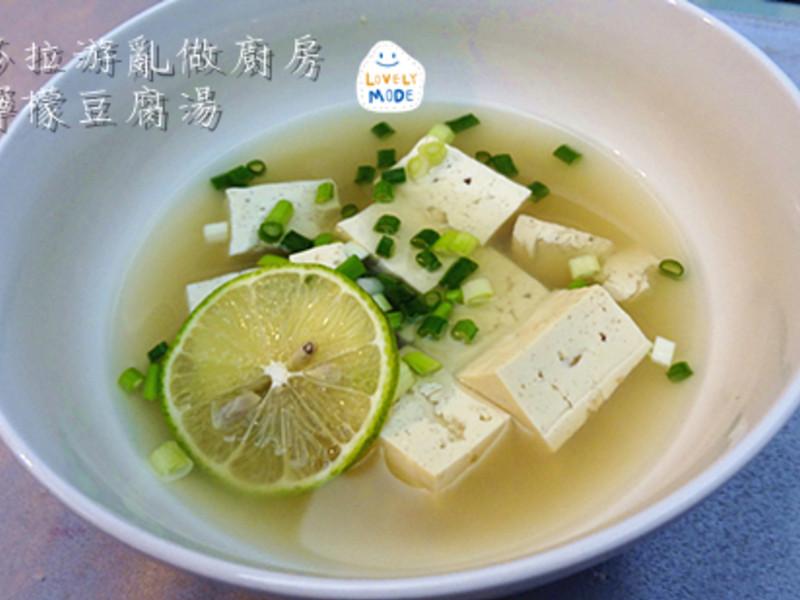 檸檬豆腐湯【莎拉游亂做廚房】