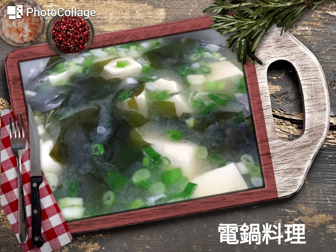 味噌豆腐海帶芽湯