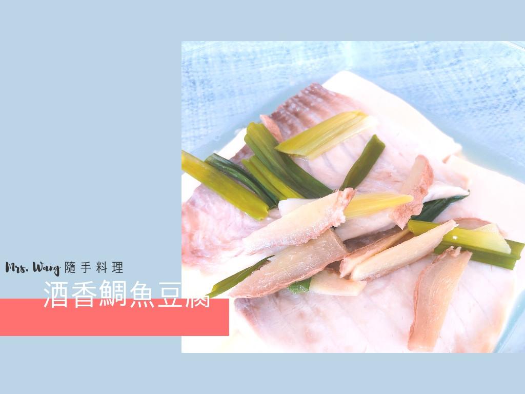 懶人の電鍋料理-酒香鯛魚蒸豆腐