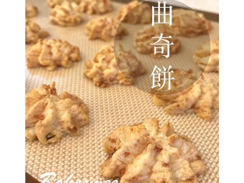 入口即化❤️鹹香酥脆|【鹹味曲奇餅】