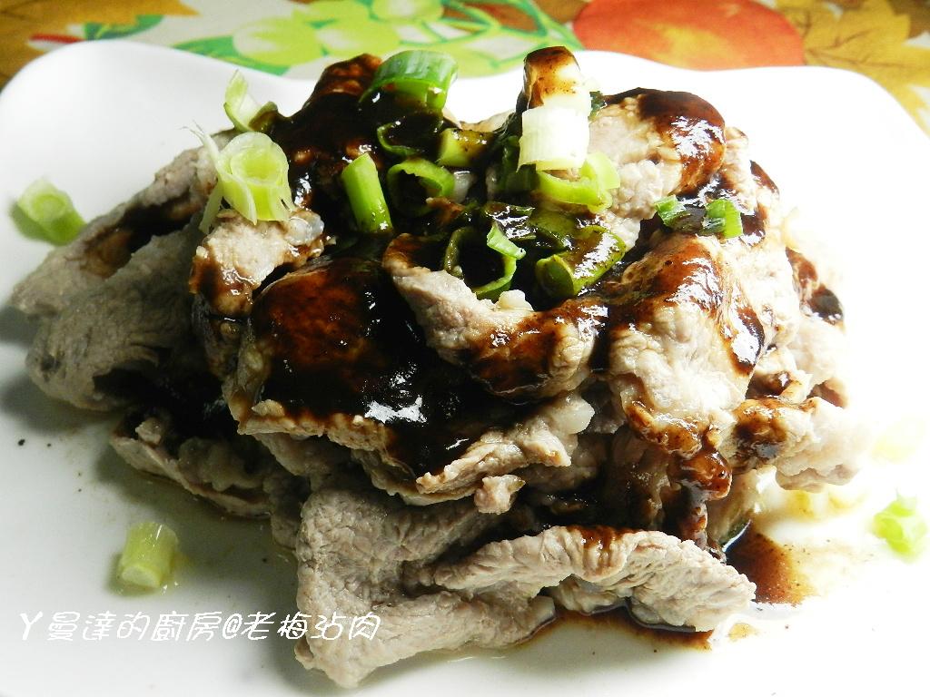ㄚ曼達的廚房~老梅肉片