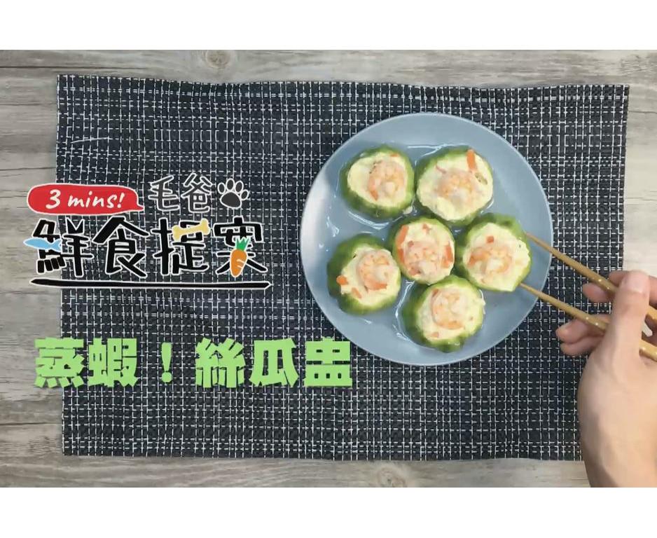 【毛爸鮮食】蒸蝦!絲瓜盅 (寵物料理)