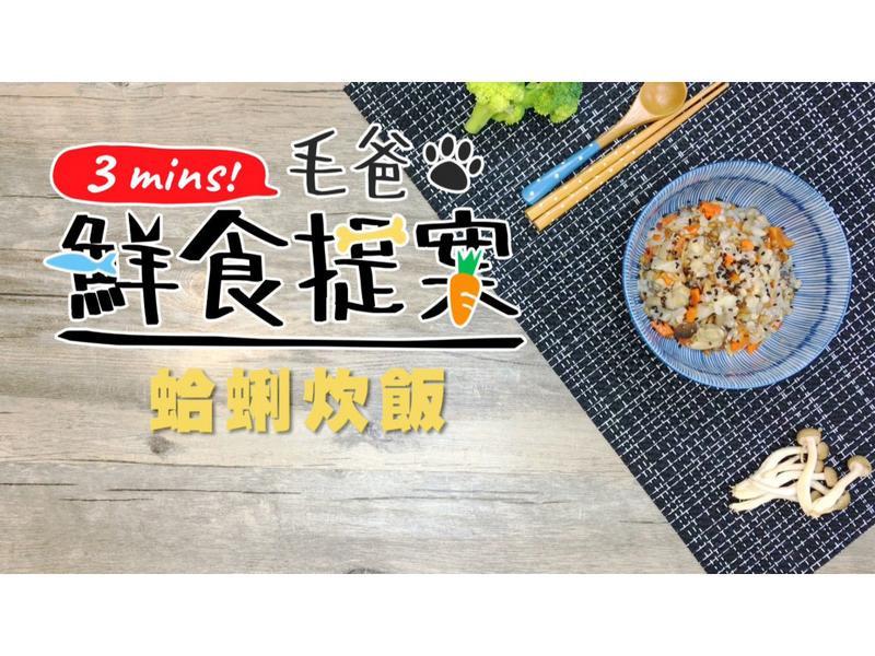 【毛爸鮮食】和風蛤蜊炊飯(寵物料理)