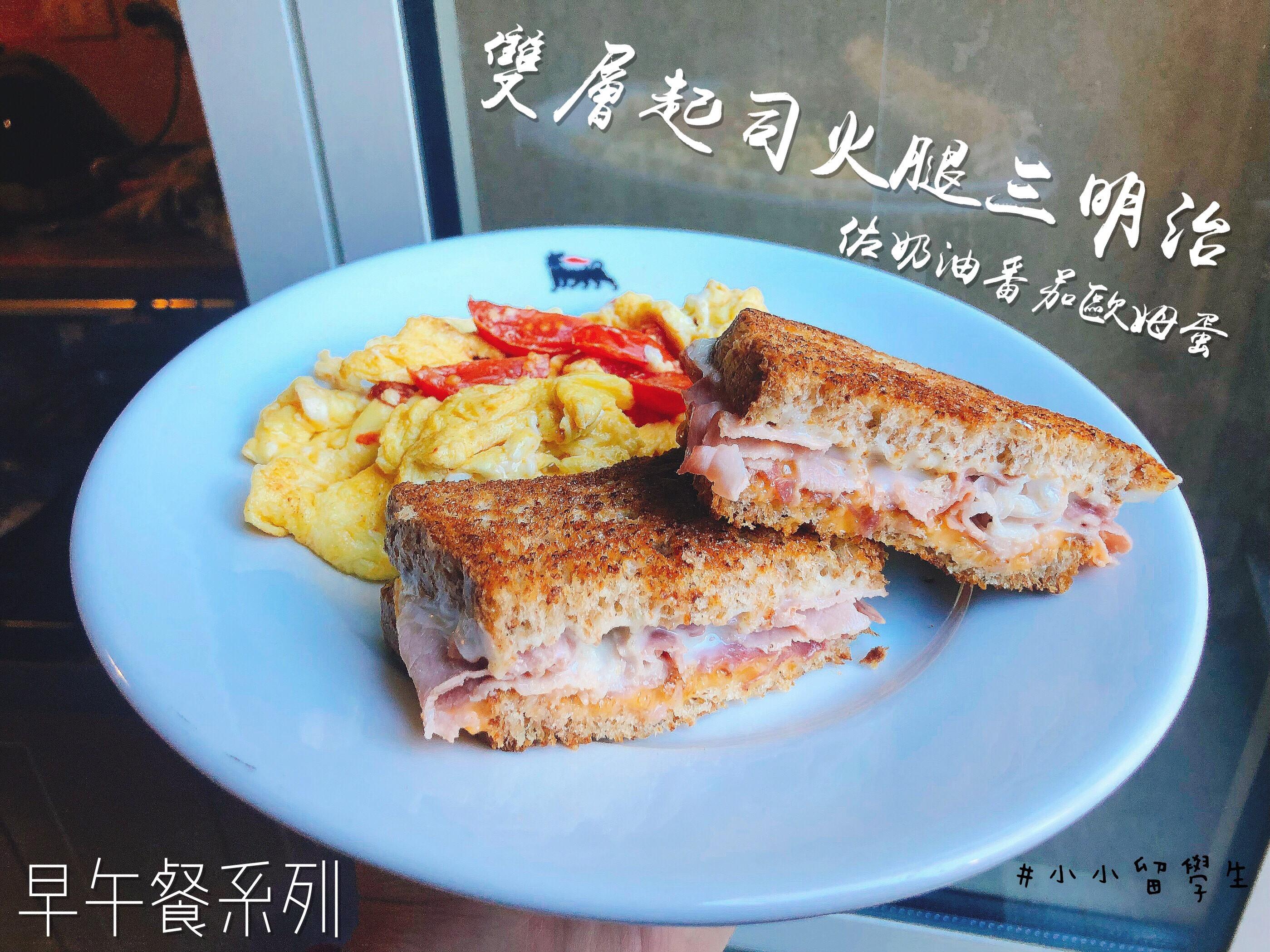 早午餐。雙層起司火腿三明治