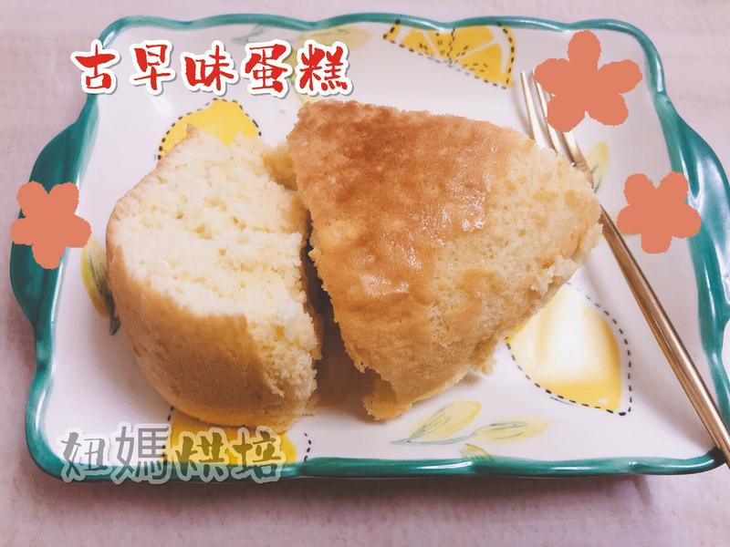 古早味蛋糕(免烤箱)