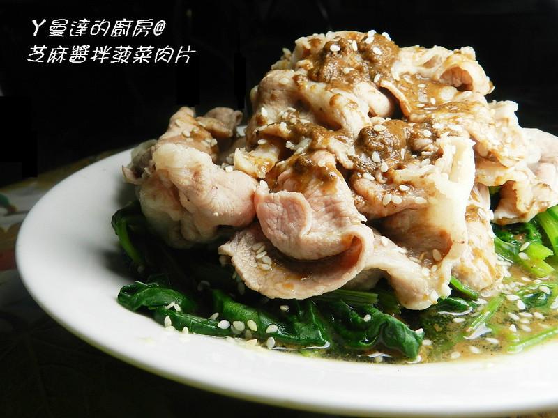 ㄚ曼達的廚房~芝麻醬拌菠菜肉片