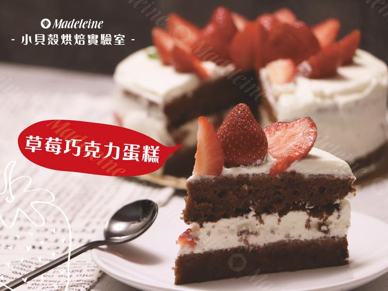 【小貝殼】超容易完美-草莓巧克力蛋糕