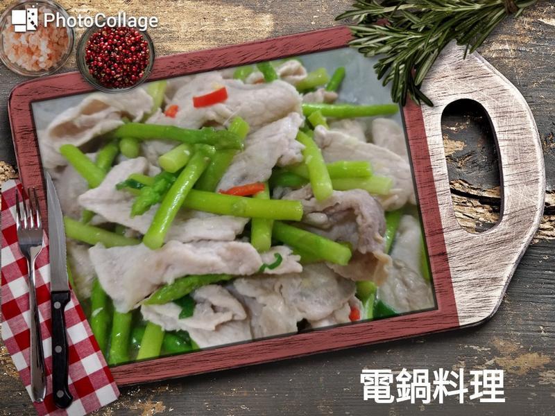 蘆筍炒肉片
