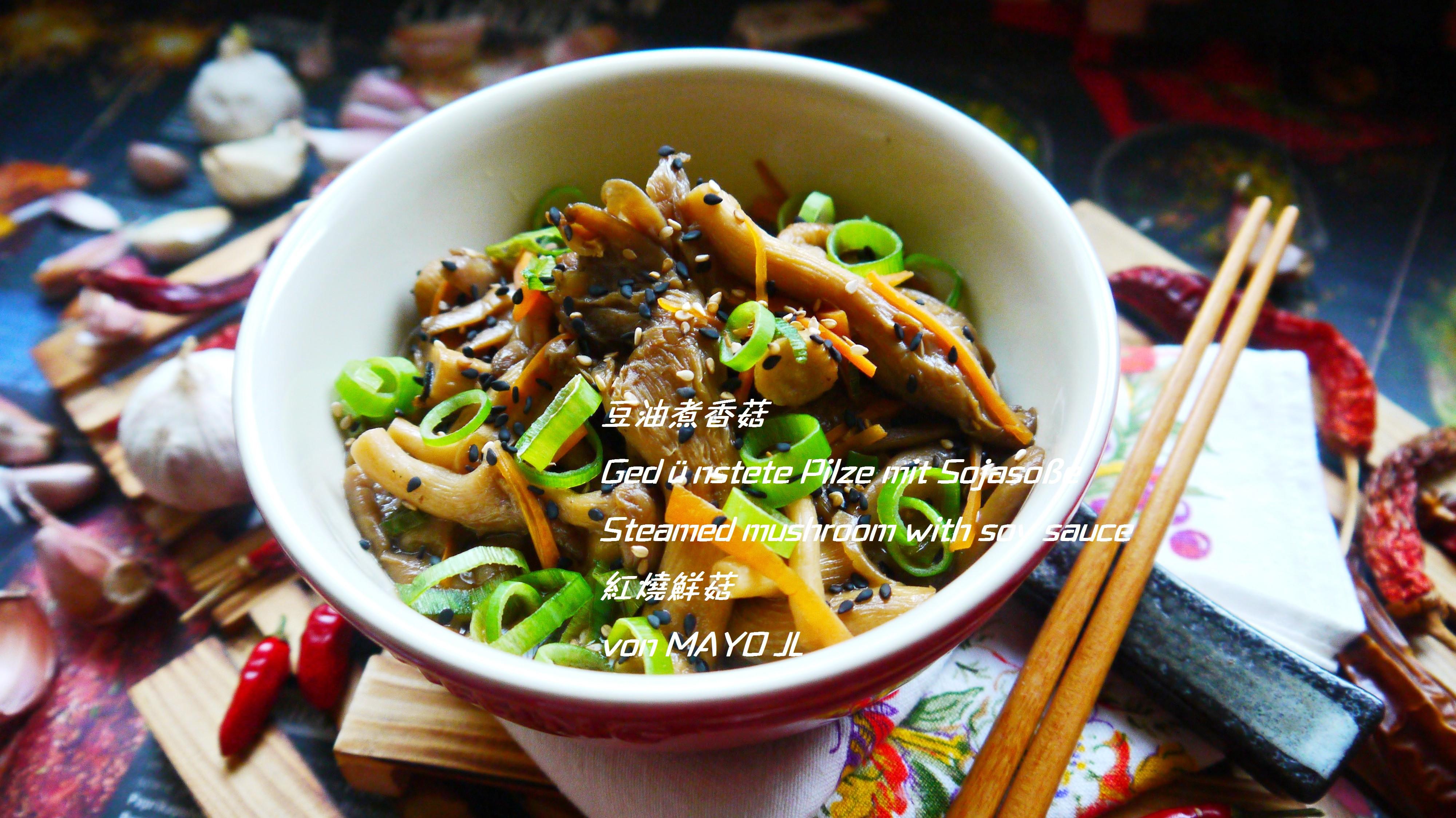 豆油煮香菇