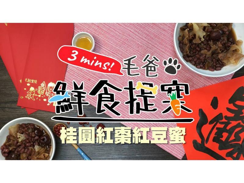 【毛爸鮮食】桂圓紅棗紅豆蜜 (寵物料理)