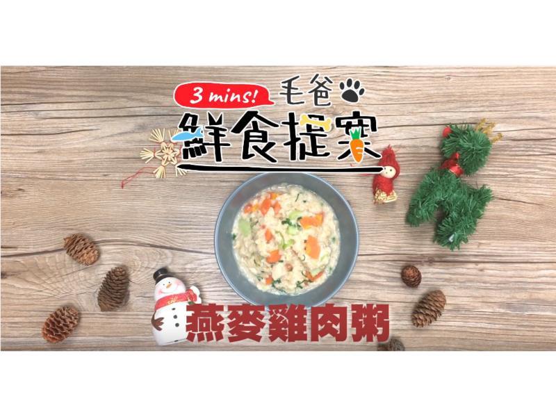 【毛爸鮮食】燕麥雞肉粥 (寵物料理)