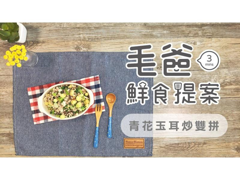 【毛爸鮮食】青花玉耳炒雙拼(寵物料理)