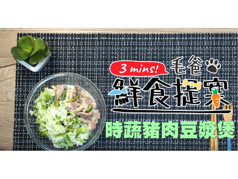 【毛爸鮮食】時蔬豬肉豆漿煲(寵物料理)