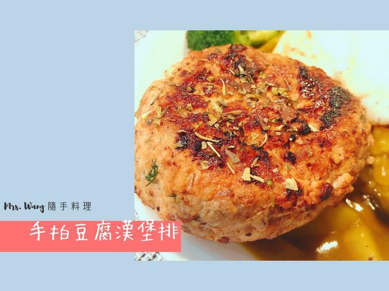 手拍豆腐漢堡排 (蒔蘿Dill風味)