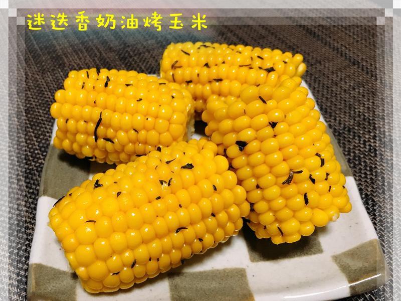 迷迭香奶油烤玉米