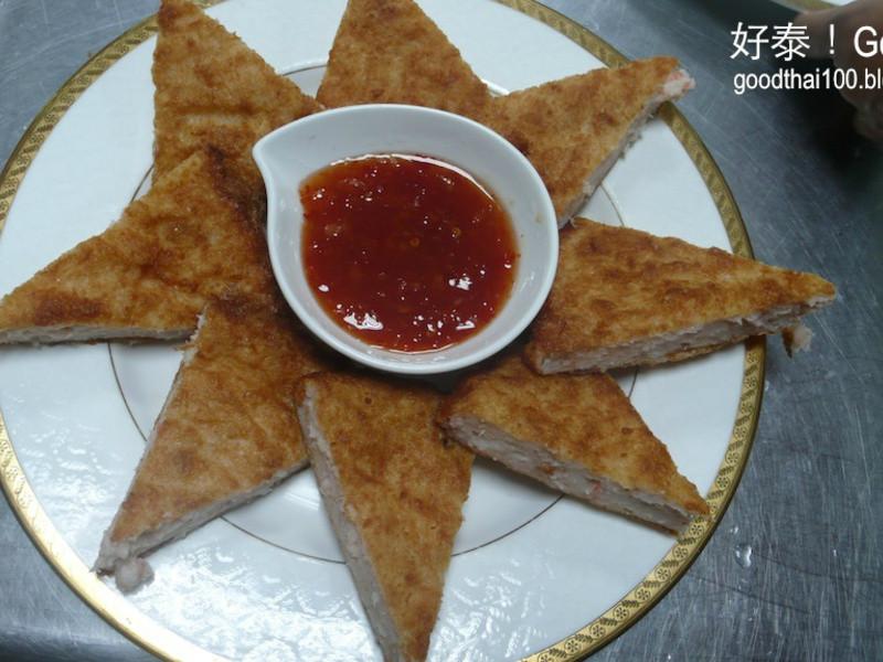 【好泰廚房】 月亮蝦餅