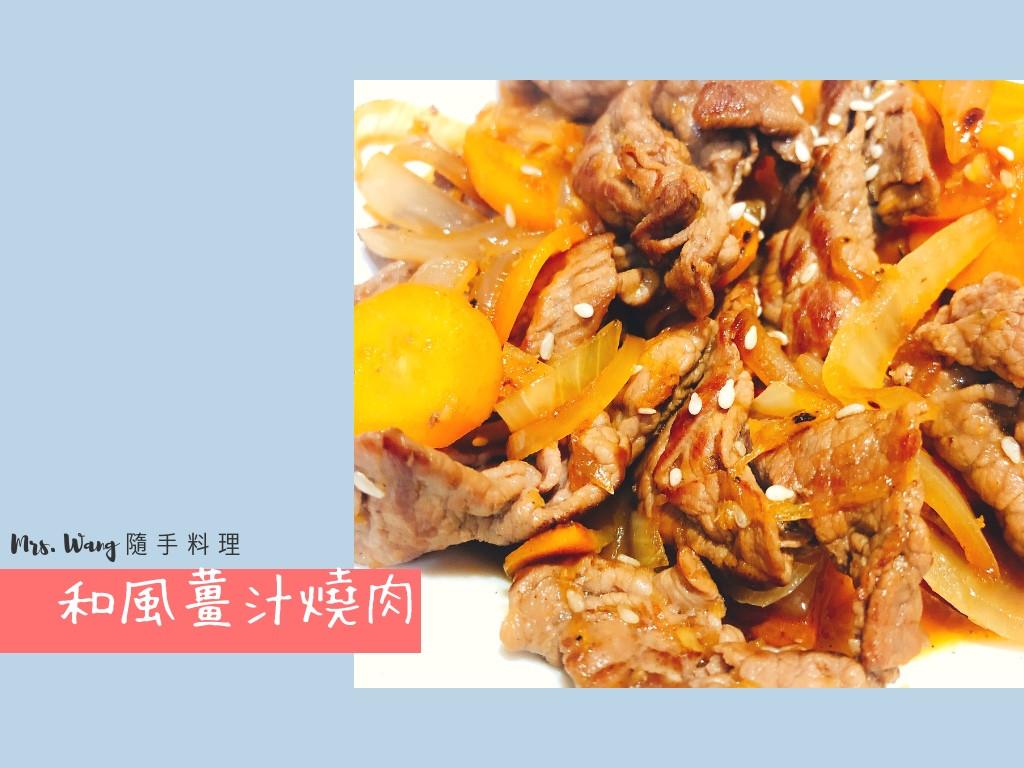 |簡易家常菜|和風薑汁燒肉/牛肉