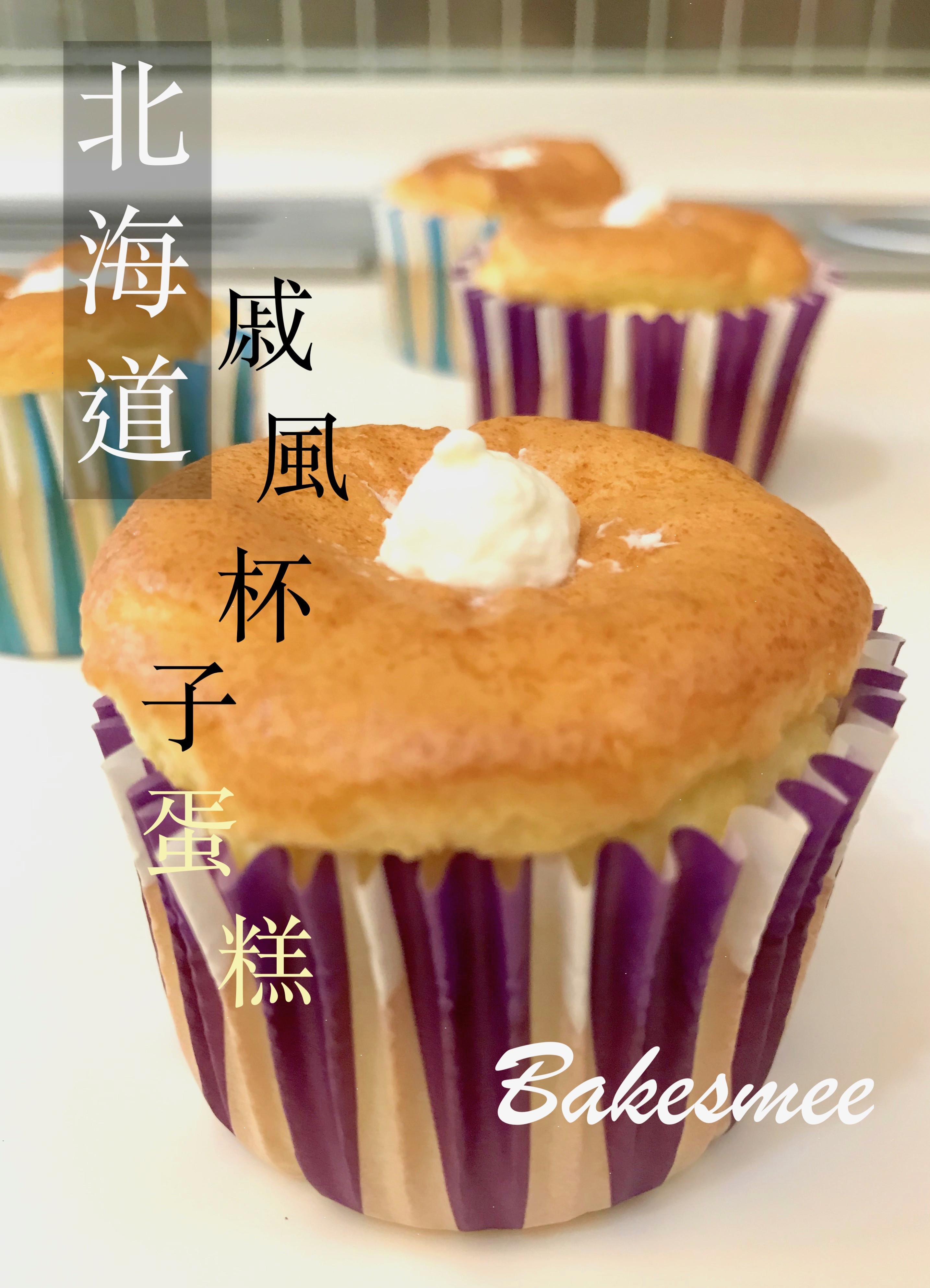 爆漿【北海道戚風杯子蛋糕】
