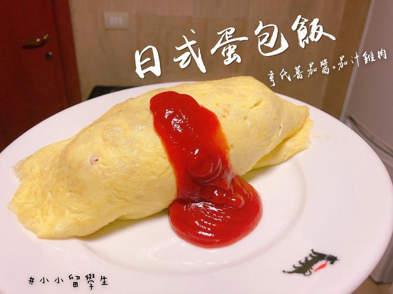 日式蛋包飯。茄汁雞肉