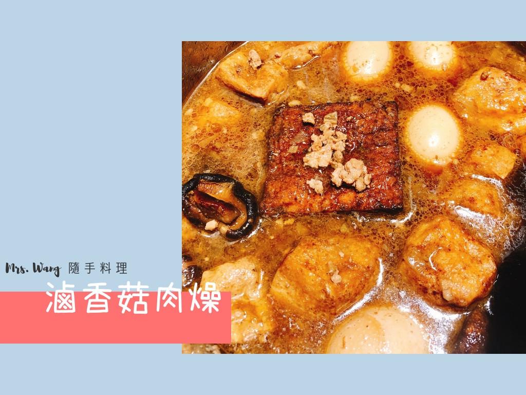 滷肉燥 instantpot壓力鍋食譜