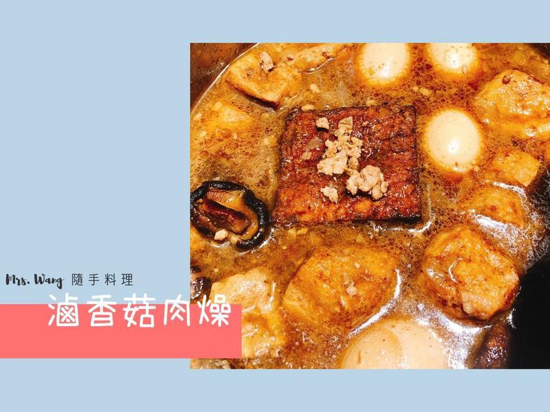 滷肉燥|instantpot壓力鍋食譜