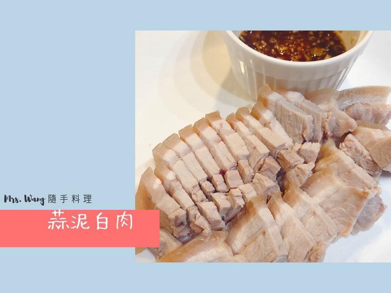 |簡易家常菜|蒜泥白肉 [電鍋版]