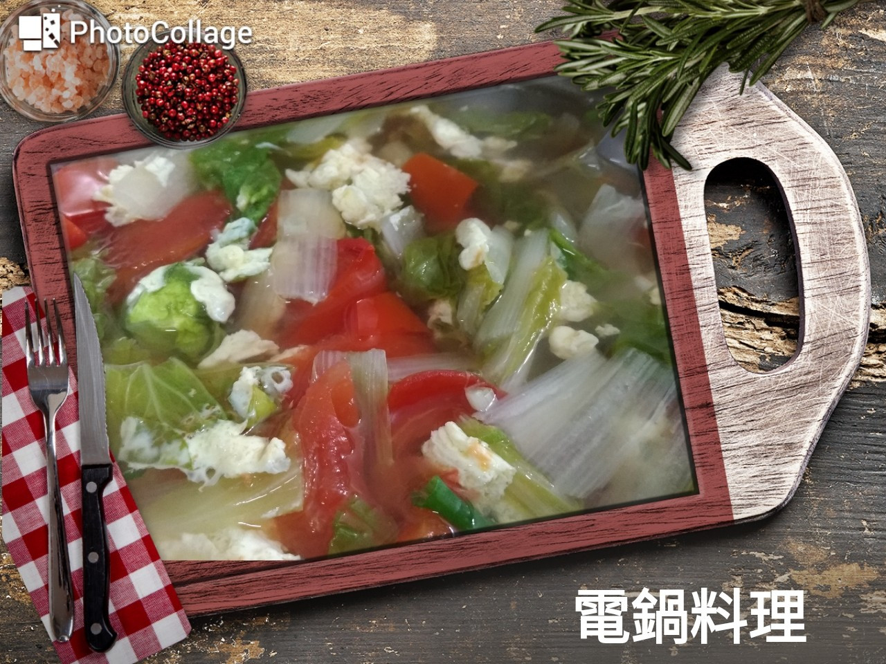 蕃茄小白菜蛋花湯