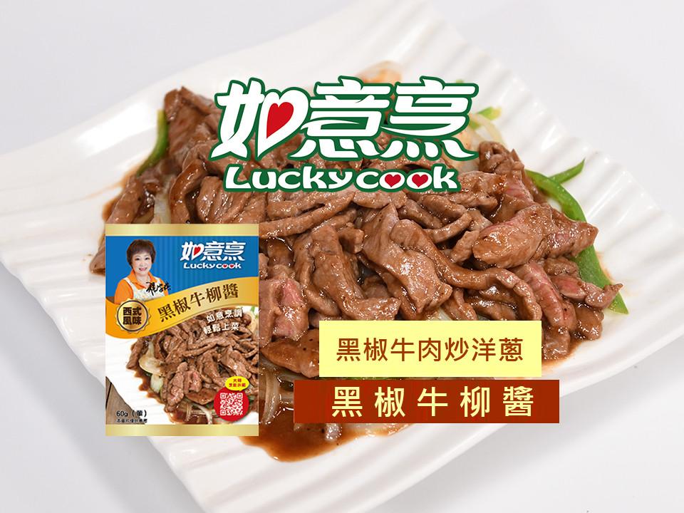 【如意烹】黑胡椒牛肉炒洋蔥