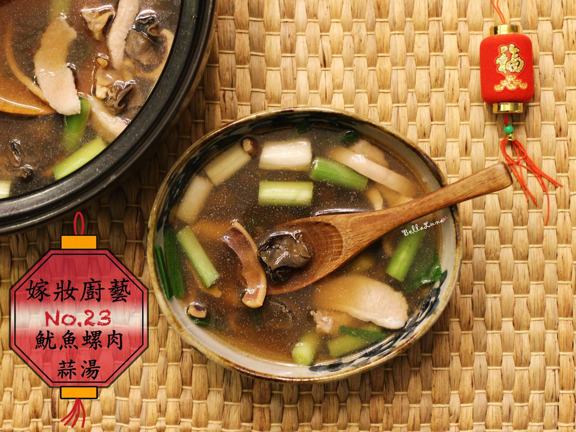 魷魚螺肉蒜湯 - 經典年菜(酒家菜)