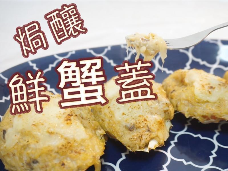【過年菜!】焗釀鮮蟹蓋