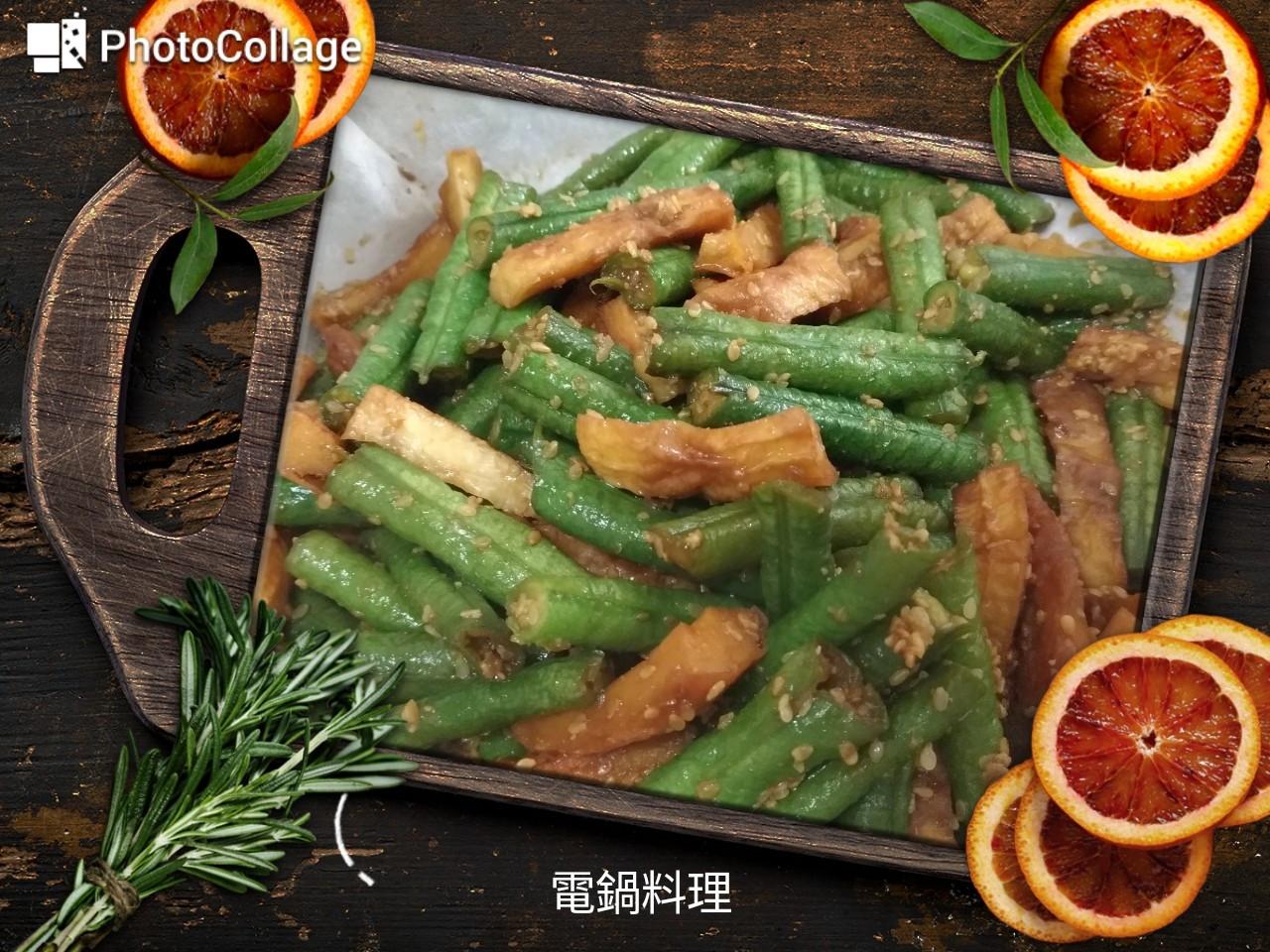 菜豆炒竹輪