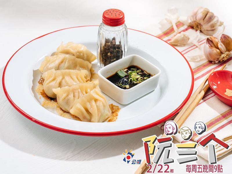 【阮三个】節目料理特輯:青豆蝦仁煎餃