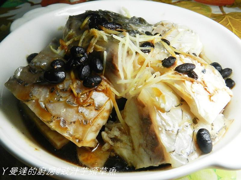 ㄚ曼達的廚房~【大同電鍋料理】豉汁芋頭草魚