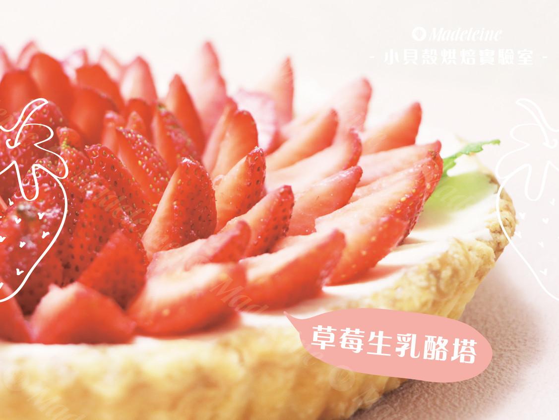 【小貝殼】草莓季的清新搭配-草莓生乳酪塔