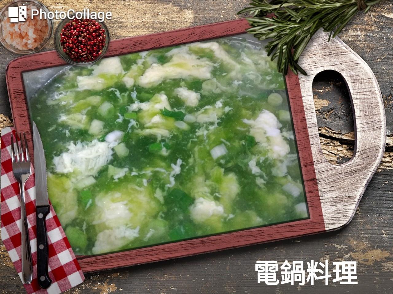 海菜蛋花湯