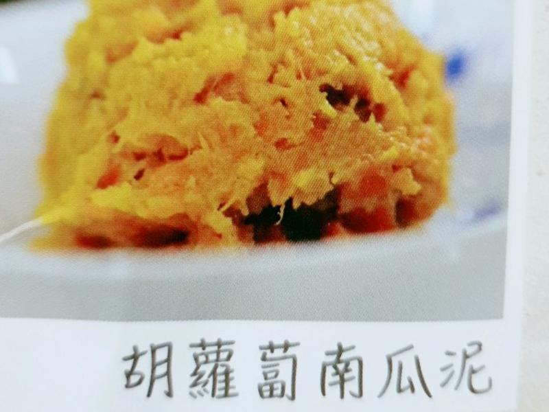 胡蘿蔔南瓜泥