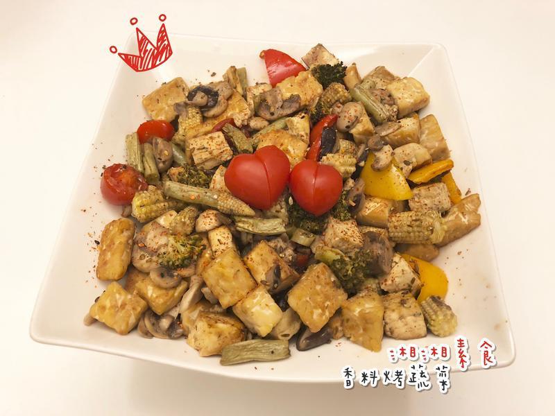 香料烤蔬菜/素食
