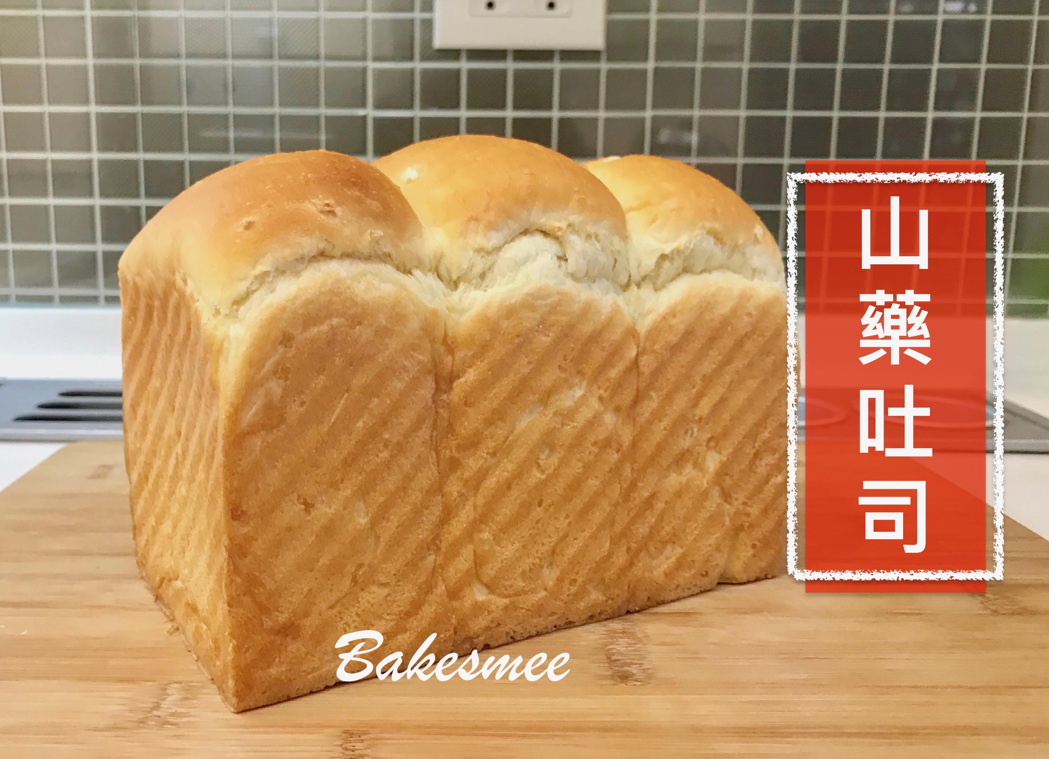 超軟 營養升級⬆️⬆️【山藥吐司】
