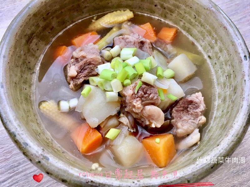 什錦蔬菜牛肉湯