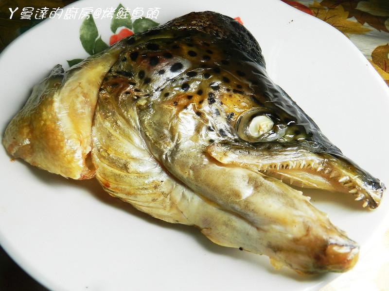 ㄚ曼達的廚房~烤鮭魚頭