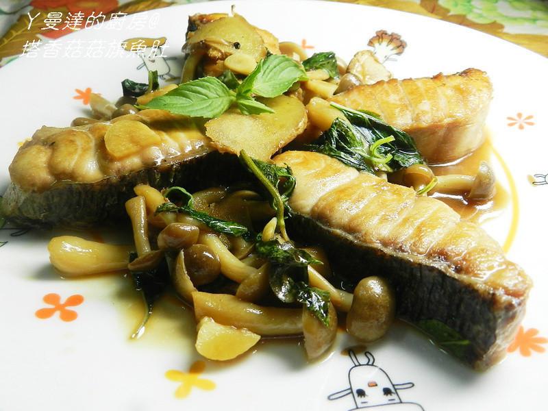 ㄚ曼達的廚房~塔香菇菇旗魚肚
