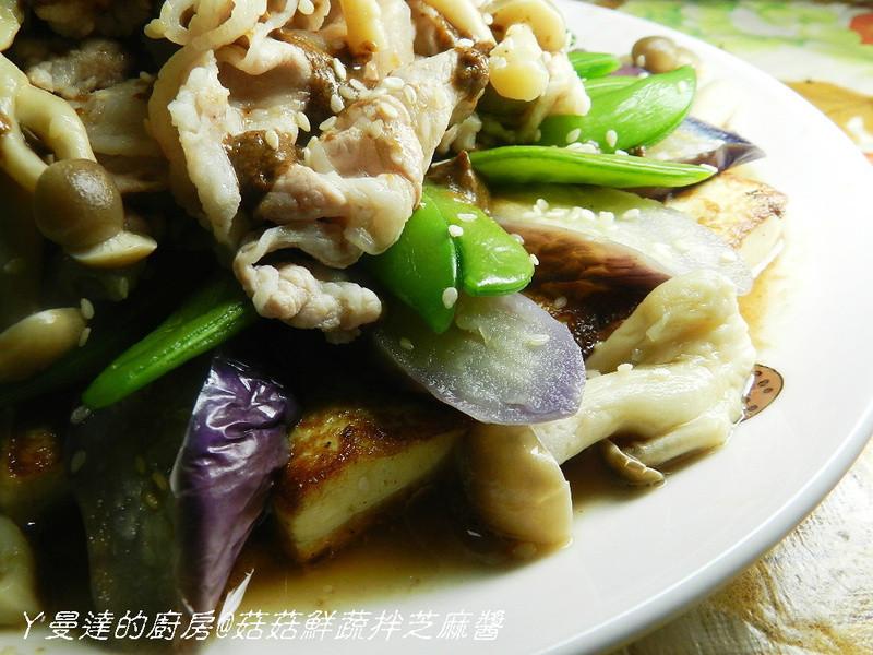 ㄚ曼達的廚房~菇菇鮮蔬拌芝麻醬