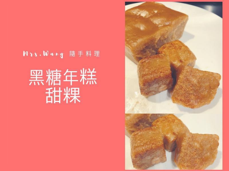 步步高昇-黑糖年糕/甜粿 [微糖]